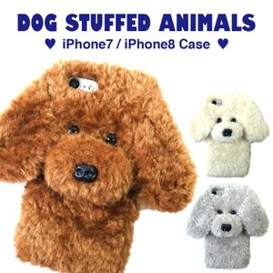 トイプードル ぬいぐるみ iPhone7 iPhone8 ケース 液晶フィルム付  アイフォンケース  カバー 犬 いぬ イヌ ペット|lupo