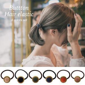 メール便 送料無料 6個セット アンティーク調 ボタン ヘアゴム ヘアアクセサリー  レディース 髪飾り lupo