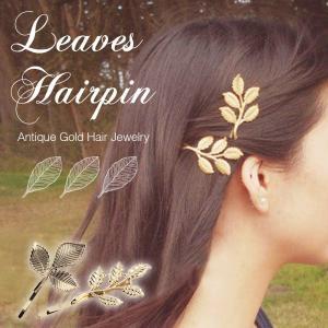 メール便 送料無料 リーフ ゴールド ヘアピン 2個セット 髪飾り 髪留め ヘアアクセサリー lupo