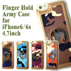 ホールドリング付きカモフラージュ柄のiPhone6/6s ケース。 iPhone6/6s 4.7イン...