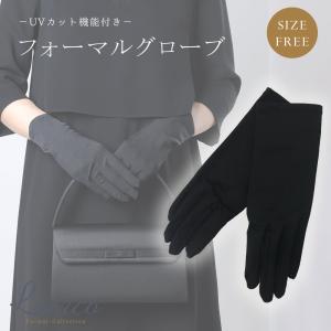 UVカット グローブ フォーマル 手袋