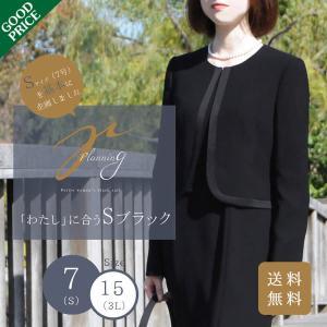 【GOOD PRICE】喪服 レディース ブラックフォーマル スーツ ワンピース 小さいサイズ あす...