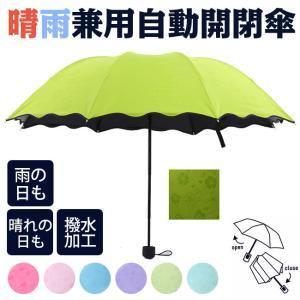 送料無料 日傘 折りたたみ 軽量 軽い 晴雨兼用 UVカット 折りたたみ傘 101% 遮光 遮熱 完...