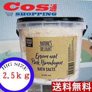 【COSTCO】コストコ (Natures Delight) ヒマラヤ岩塩 エプソムソルト&ピンクヒ...