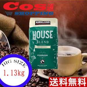 [増量版]スターバックス ロースト ハウスブレンドコーヒー コストコ Costco KIRKLAND...