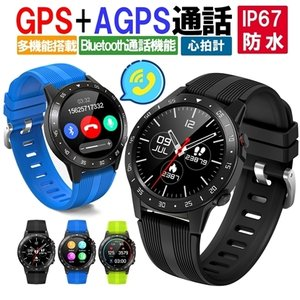 スマートウォッチ IP67防水 通話機能 GPS ヘルスモニター 各種SNS通知 日本語対応 おしゃれ ビジネス Android iPhone|lush-intl