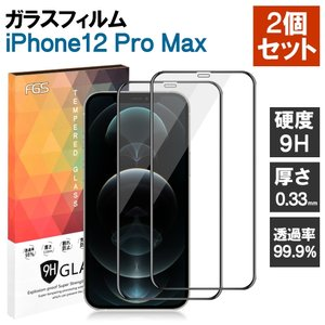 2個セット 硬度9H 厚さ0.33mm ガラスフイルム 全面保護 iPhone 12 Pro Max 高透過率 ラウンドエッジ加工 防指紋 lush-intl