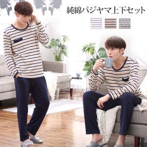 パジャマ メンズ ルームウェア メンズ メンズパジャマ 長袖|lush-intl