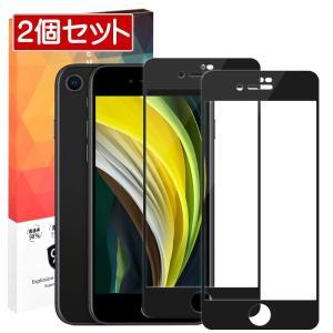 iPhone SE 2020 ガラスフイルム?日本製素材?全面保護 2個セット?硬度9H?厚さ0.33mm 飛散防止 指紋防止高感度 lush-intl