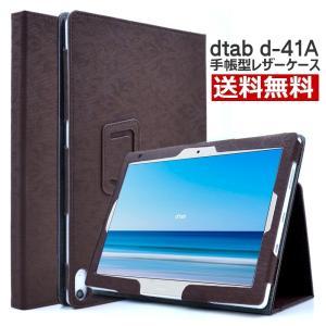 タブレットカバー ケース Docomo dtab d-41A Sharp SH-T01 10.1インチ ブラウン おしゃれ 送料無料 スタ|lush-intl