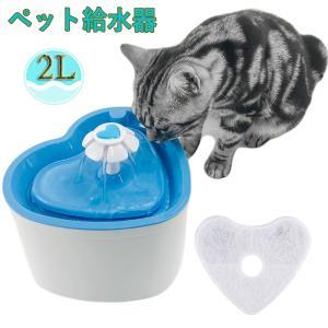 犬 猫 ペット給水器 大容量 活性炭フィルター付き 超静音 循環式給水器 省エネ 給水機 お留守番対応 水飲み器 2.0L(ブルー) 自動 lush-intl