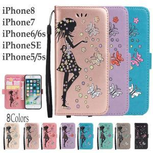 iPhone7/8 iPhone6/6s iPhoneSE/5/5s ケース カバー  手帳 カード...