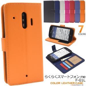 対応機種 :らくらくスマートフォン me F-01L カラー :ブルー/オレンジ/レッド/ライトブル...