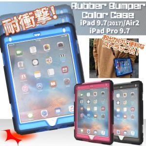 iPad 9.7(2017)/Air2/iPad Pro 9.7 耐衝撃 ラバーバンパーケース スタンド機能 ストラップ ベルト付|lush-intl