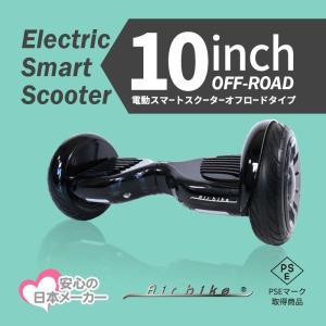 【安心の日本メーカー】10インチ 電動スマートスクーター オフロード バランススクーター PSEマーク届出済 Airbike ( 立ち乗りスクーター 電動二輪車 ) lush-intl