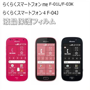 対応機種: らくらくスマートフォン me F-01L        らくらくスマートフォンme F-...