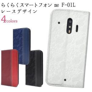 対応機種: らくらくスマートフォン me F-01L カラー: シルバー/ブラック/レッド/ブルー ...