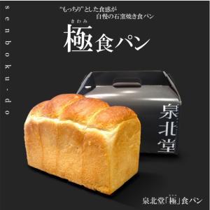 泉北堂 「極」食パン 自家製天然酵母使用 もっちり 食感を追求した 1本(2斤分)(極食パン ギフトBOX入り)焼き上がり当日に出荷【直送商品】