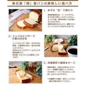 泉北堂 「極」食パン 自家製天然酵母使用 もっ...の詳細画像3