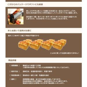 泉北堂 「極」食パン 自家製天然酵母使用 もっ...の詳細画像4