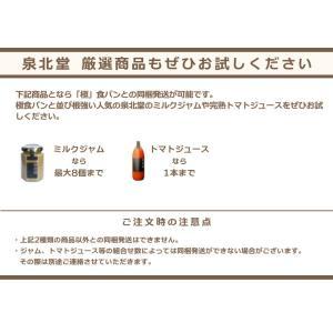 泉北堂 「極」食パン 自家製天然酵母使用 もっ...の詳細画像5