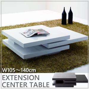 センターテーブル 高級感 回転 ホワイト ブラック テーブル ローテーブル 白 黒 回転式 リビングテーブル 伸縮 伸長式 モダン 北欧 おしゃれの写真