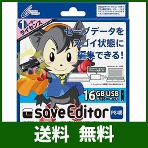 CYBER セーブエディター ( PS4 用) 16GB USBメモリーセット 1ユーザーライセンス lusterstore