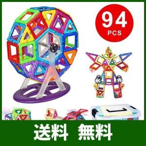 Kingstar マグネットおもちゃ ブロック 磁気おもちゃ 磁性構築ブロック 磁石ブロック 男の子 女の子 子ども オモチャ 子供 立体パズル 幼児|lusterstore