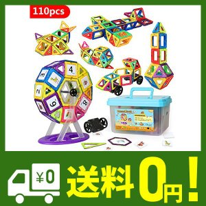 HannaBlockマグネットブロック 磁石ブロック 子供 女の子 男の子 マグネットおもちゃ 想像力と創造力を育てるオモチャ 立体パズル ゲーム モ|lusterstore