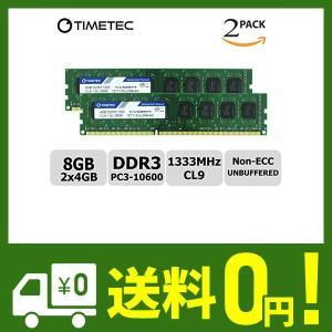 Timetec Hynix IC 8GB (2x4GB) デスクトップPC用メモリ DDR3 1333MHz PC3-10600 240 Pin UD lusterstore