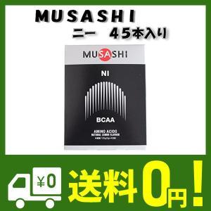 MUSASHI NI スティック 3.0g×45本 リカバリー ムサシ ニー 45袋|lusterstore