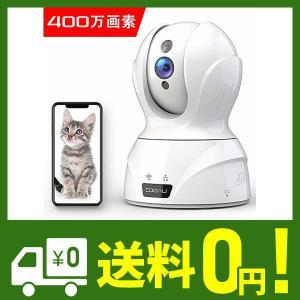 【2019最新型400万画素】COOAU ネットワークカメラ 4MP高画素 自動追跡 顔認識 音声検知 IP監視防犯ペットカメラ WiFi強化 双方向|lusterstore