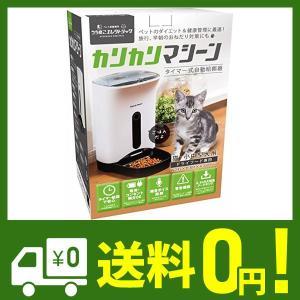 猫&犬ごはん用 自動給餌器 カリカリマシーン?1年保証 日本メーカー安心サポート 2018年 タイマー式音声録音機能付き オートペットフィーダー キャ|lusterstore