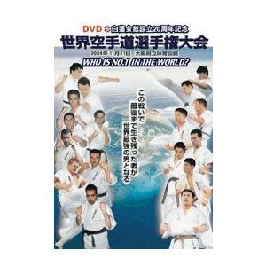 白蓮会館  世界空手道選手権大会 [DVD]|lutadorfight