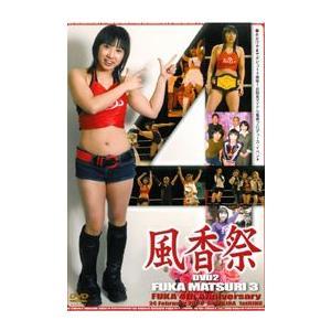 FUKA 4th Anniversary  風香祭3 女子プロレス [DVD]|lutadorfight