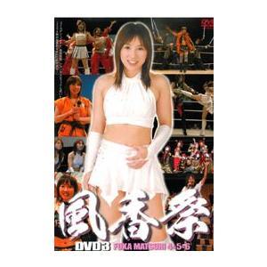 風香祭DVD 3  FUKA MATSURI  4&5&6 女子プロレス [DVD]|lutadorfight