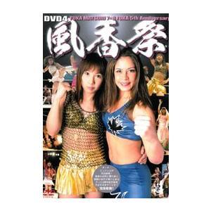 風香祭7&8 女子プロレス [DVD]|lutadorfight