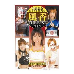 引退記念コンプリート・コレクション  風香祭 THE BEST 2009 女子プロレス [DVD]|lutadorfight