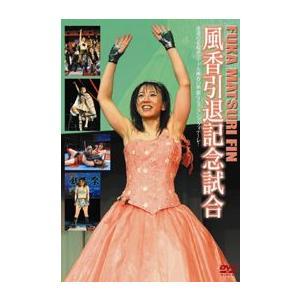 風香 引退記念試合 女子プロレス [DVD]|lutadorfight