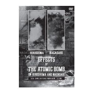 広島・長崎における原子爆弾の影響 [DVD]|lutadorfight