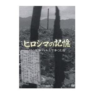 ヒロシマの記憶  幻の原爆フィルムで歩く広島 [DVD]|lutadorfight