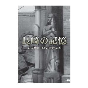 長崎の記憶  幻の原爆フィルムで歩く長崎 [DVD]|lutadorfight
