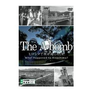 THE A-bomb  ヒロシマで何が起こったか [DVD]|lutadorfight
