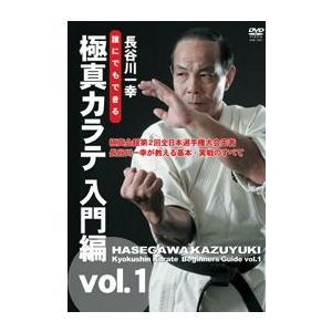 長谷川一幸  誰にでもできる極真カラテ 入門編 vol.1 [DVD]|lutadorfight