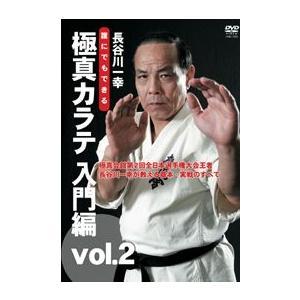 長谷川一幸  誰にでもできる極真カラテ 入門編 vol.2 [DVD]|lutadorfight