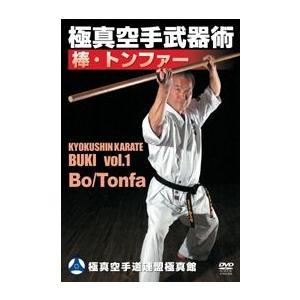 極真館  極真空手武器術 棒・トンファー [DVD]|lutadorfight