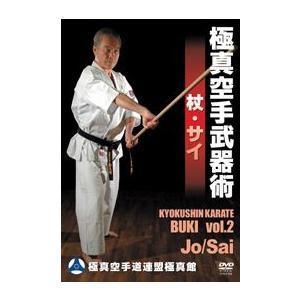 極真館  極真空手武器術 杖・釵 [DVD]|lutadorfight