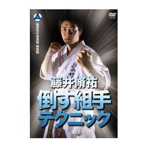 極真館  藤井脩祐 倒す組手テクニック [DVD]|lutadorfight