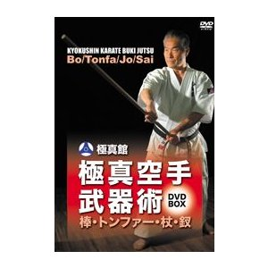 極真館  極真空手武器術 [DVD-BOX]|lutadorfight