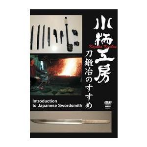 小柄工房 刀鍛冶のすすめ [DVD]|lutadorfight
